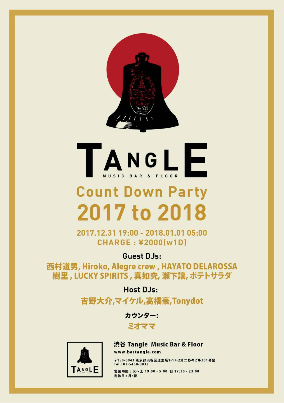 12/31 (SUN) 「Tangle Count Down Party 2017 to 2018」@渋谷 Tangle_e0153779_21003359.jpg