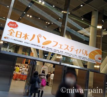 【全日本パンフェスティバル】親子パン教室篇_e0197587_21113450.jpg