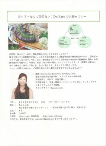 カロリーなんて関係ない!Dr.Kayoの出張セミナー_a0267202_19264996.jpg