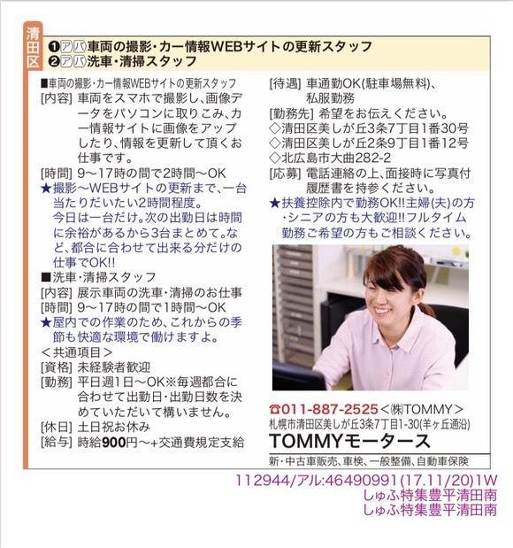 12月15日(金)トミーベース  カスタムブログ☆ハマー マジェスタ LS600☆_b0127002_09594533.jpg