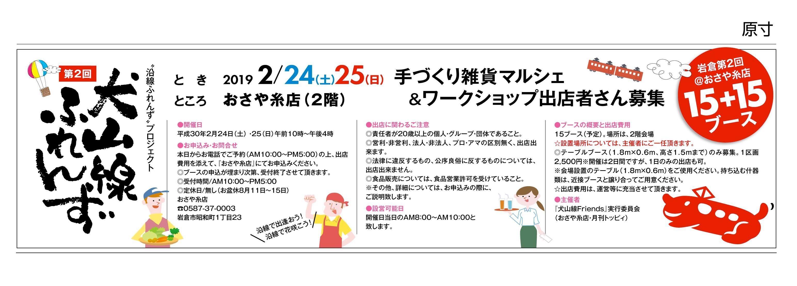 犬山線ふれんず(マルシェ)出展者募集 201802_d0156706_11311316.jpg