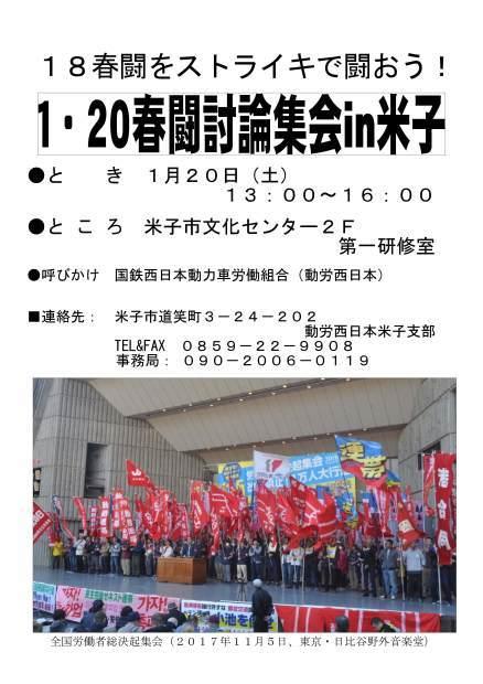 2018年1月20日、動労西日本の呼びかけで、春闘討論集会in米子が開催されます_d0155415_23594037.jpg