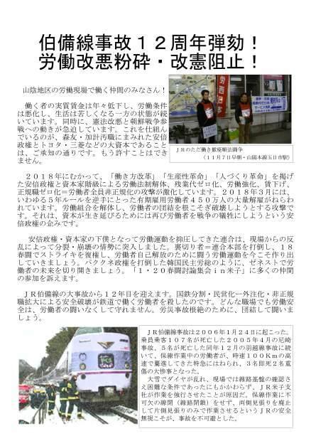 2018年1月20日、動労西日本の呼びかけで、春闘討論集会in米子が開催されます_d0155415_23594737.jpg
