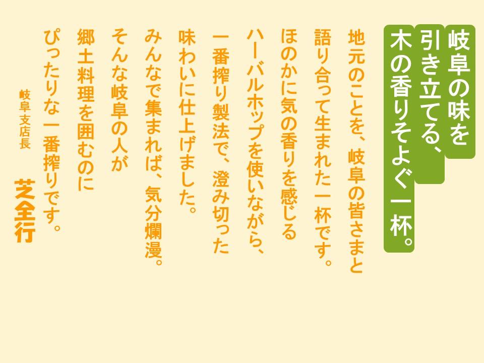 キリン 一番搾り 岐阜に乾杯 2017夏~麦酒酔噺その784~有言実行_b0081121_224331.jpg