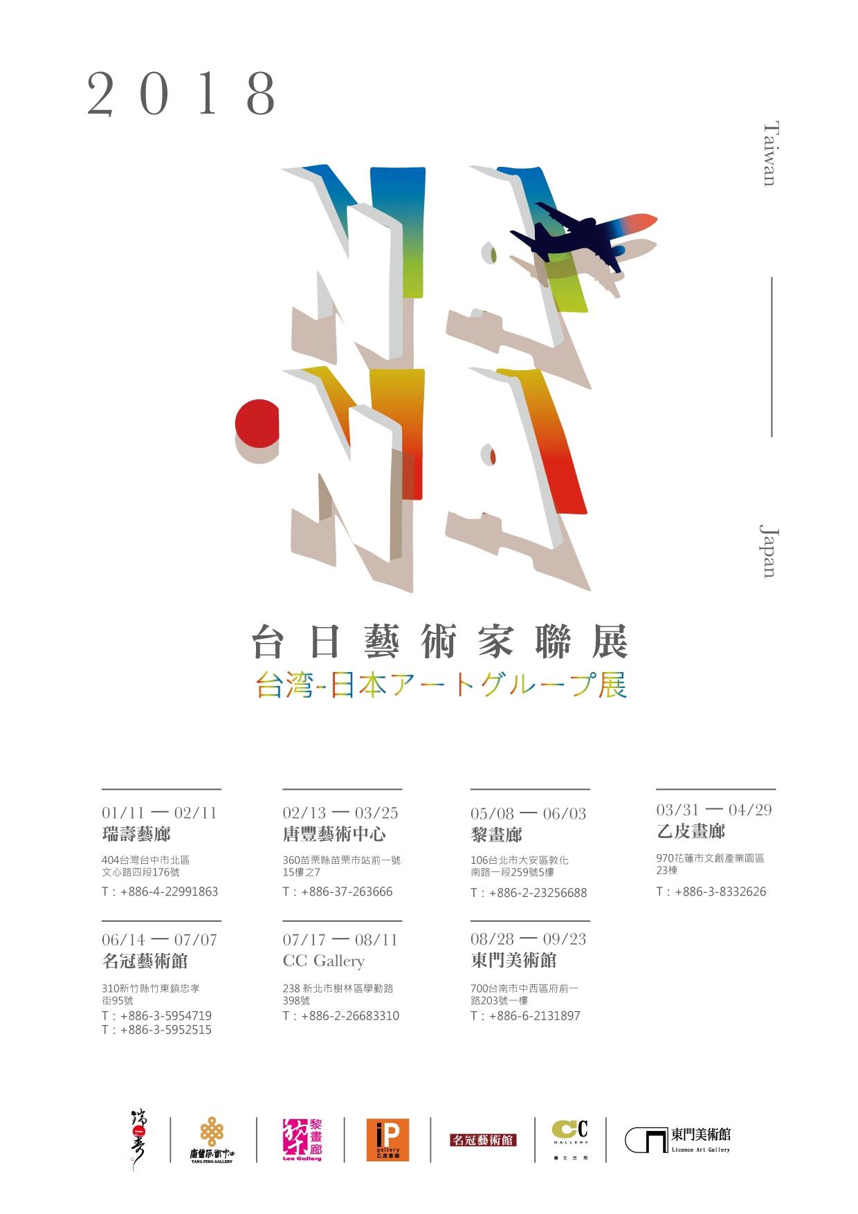 【台日藝術家聯展】_a0072251_08365209.jpg