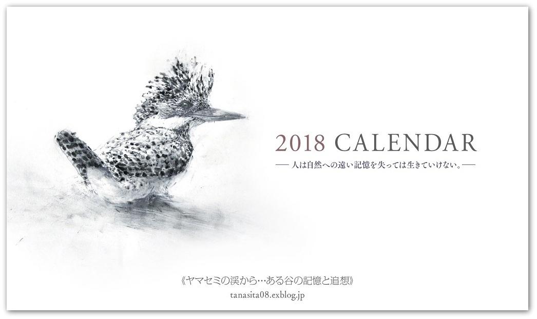 《 2018年(画室『游』)カレンダー 5 》_f0159856_10032476.jpg