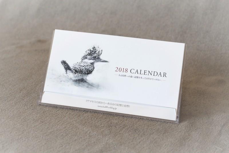 《 2018年(画室『游』)カレンダー 5 》_f0159856_10121841.jpg