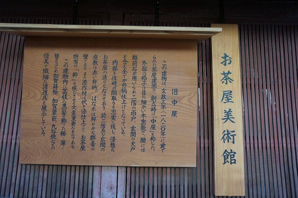 ひがし茶屋街 お茶屋美術館_c0112559_07031839.jpg