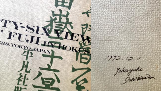 1968年平凡社刊行の「富嶽三十六景」_b0052471_15465040.jpg