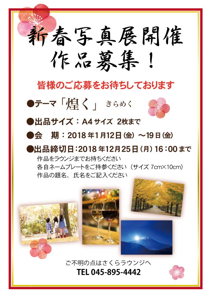 新春写真展_e0190287_18250543.jpg