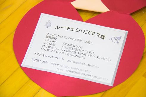 【西新宿園】クリスマス会_a0267292_16294977.jpg