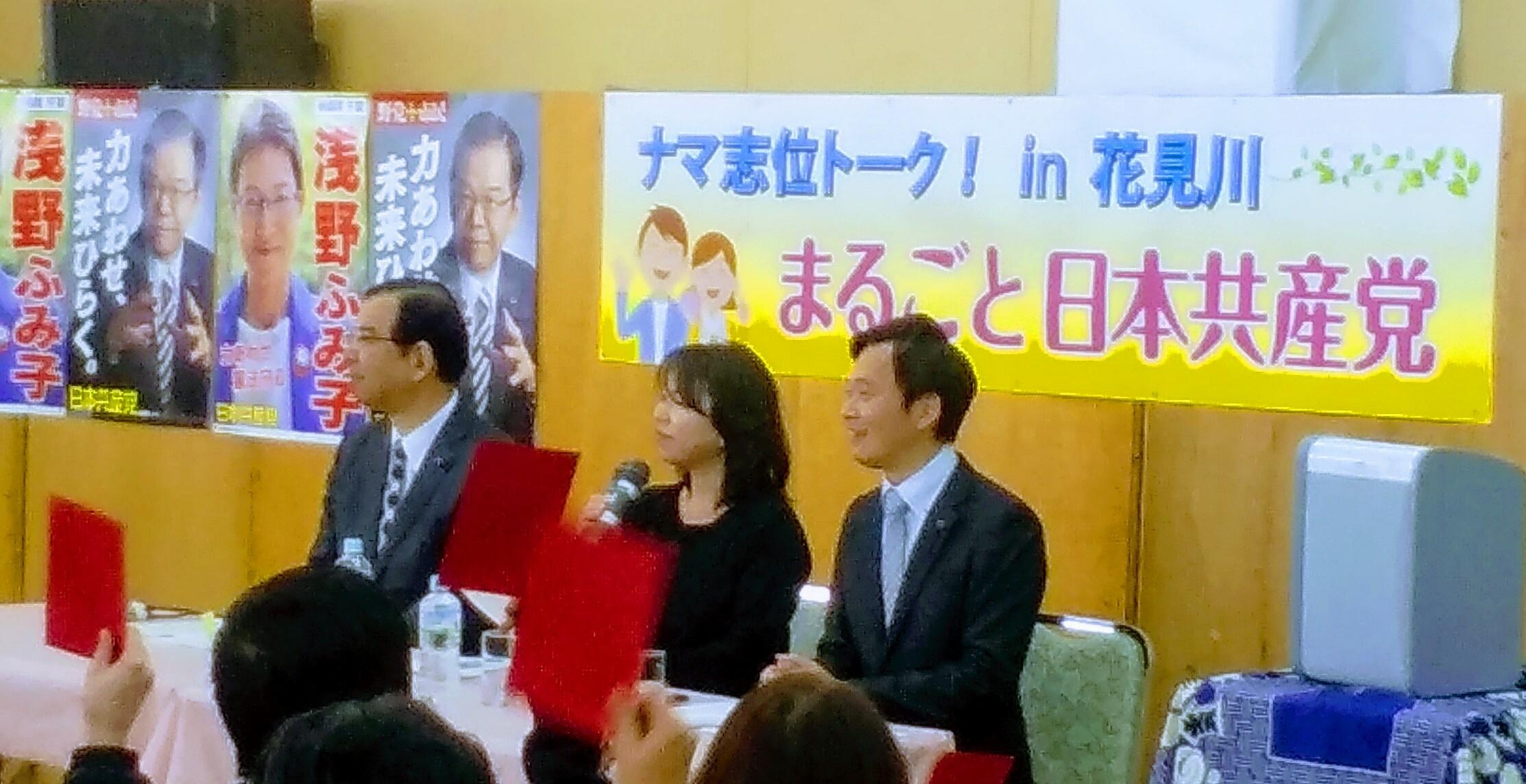 まるごと日本共産党_a0162505_10570614.jpg