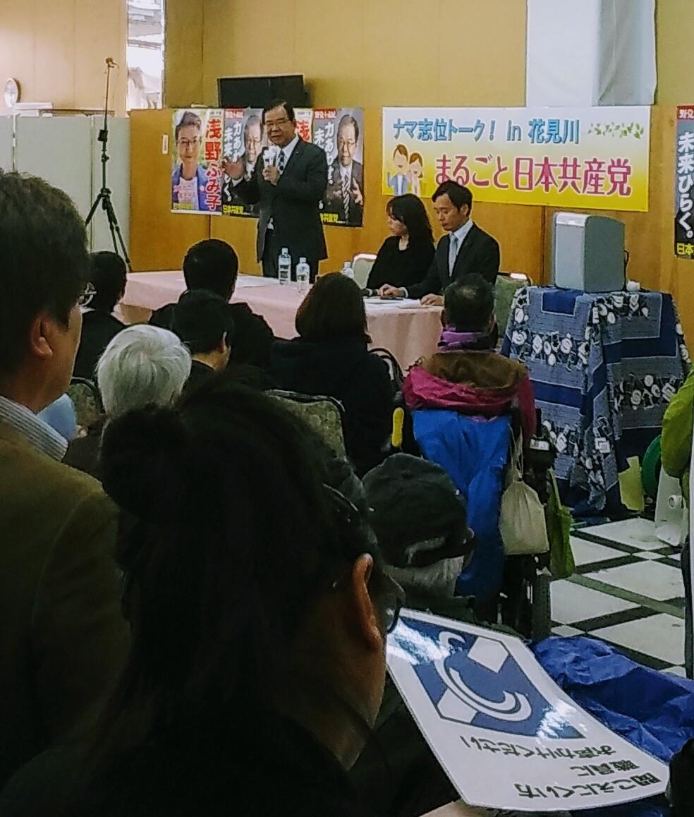 まるごと日本共産党_a0162505_10575896.jpg