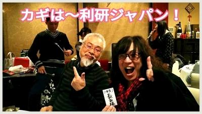 エキゾチック~ ♪ 利研ん~ジャパン!ジャパ~ン‼ - infix 公式ブログ『長友仍世のサンキューオーディー』