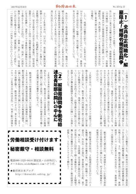 本部情報221号~全面外注化・安全破壊に突き進むJR西日本を打倒し、職場に闘う青年の団結を作ろう_d0155415_00041347.jpg