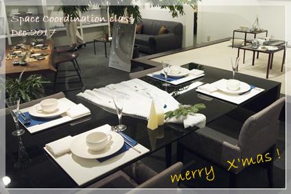松尾摂子さんの器でクリスマスの1日をテーブルコーディネート ~空間コーディネートクラス_d0217944_22164593.png