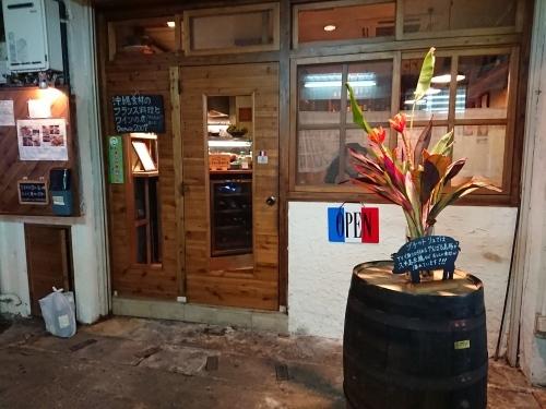 沖縄食材のフランス料理とワインの店 プチット リュ_c0100865_08035218.jpg
