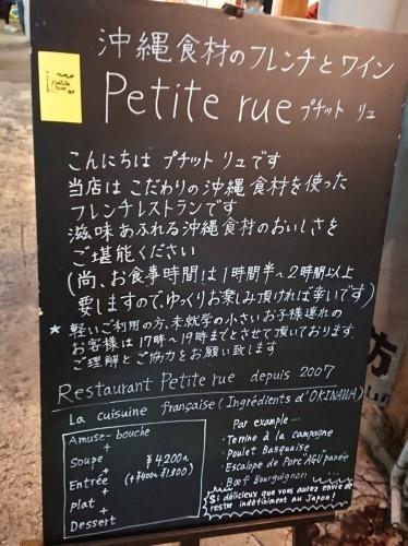 沖縄食材のフランス料理とワインの店 プチット リュ_c0100865_08052683.jpg