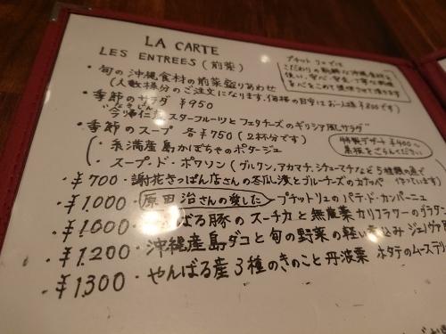 沖縄食材のフランス料理とワインの店 プチット リュ_c0100865_08070304.jpg