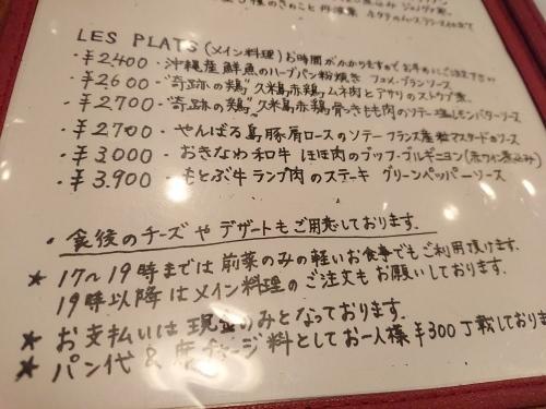 沖縄食材のフランス料理とワインの店 プチット リュ_c0100865_08072250.jpg