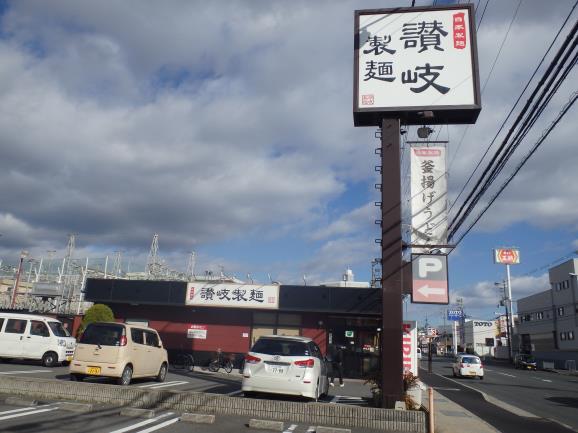 讃岐製麺      箕面半町店_c0118393_9373218.jpg