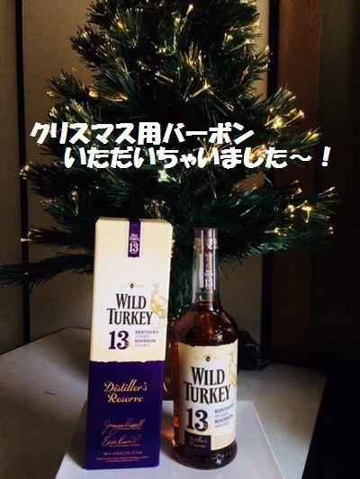 クリスマスはバーボンで乾杯!_e0234016_16510540.jpg
