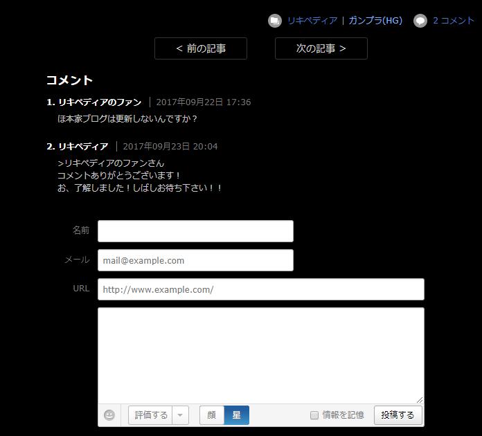 さぁお久々ですリキペディアです!_f0186726_12250388.png