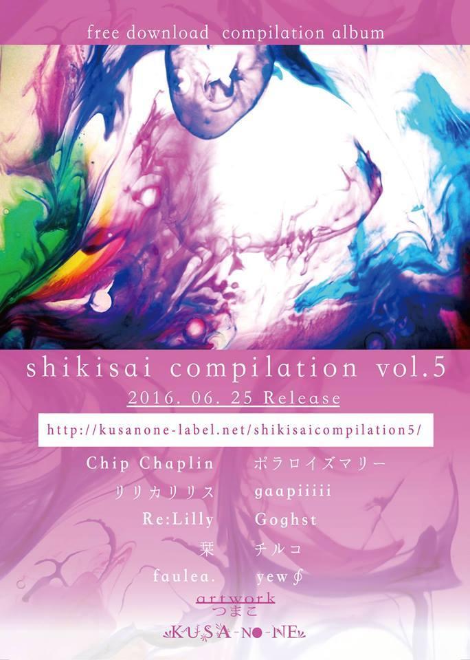 shikisai compilation Vol.5_d0052739_21474856.jpg