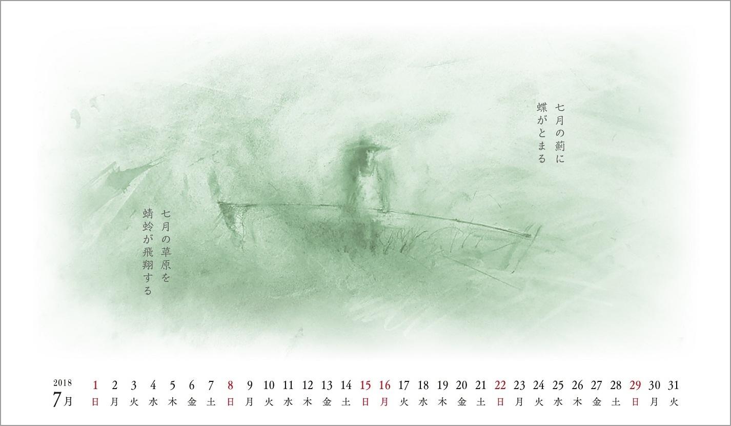 《 2018年(画室『游』)カレンダー 4 》_f0159856_08202882.jpg