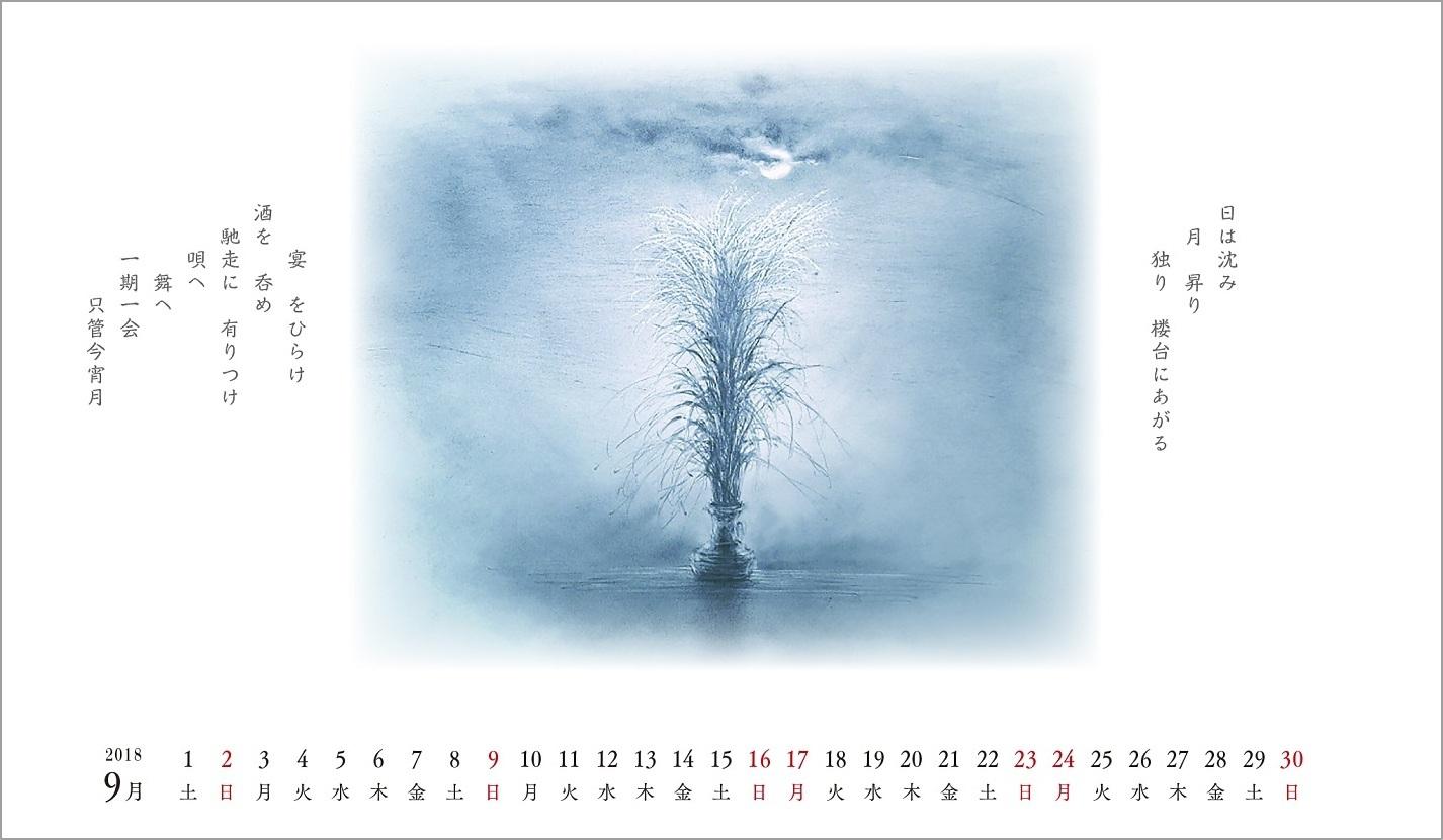 《 2018年(画室『游』)カレンダー 4 》_f0159856_08302787.jpg