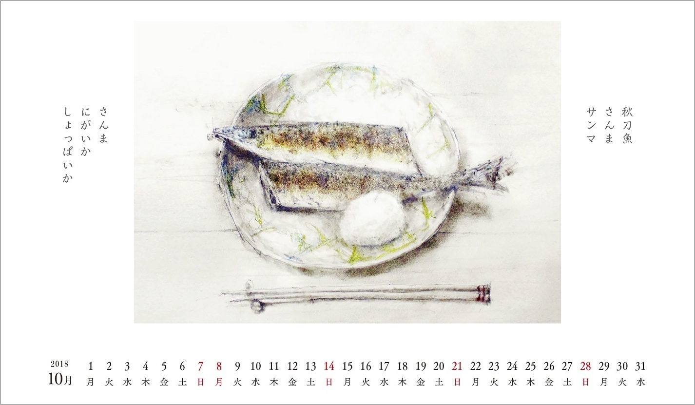 《 2018年(画室『游』)カレンダー 5 》_f0159856_08431356.jpg
