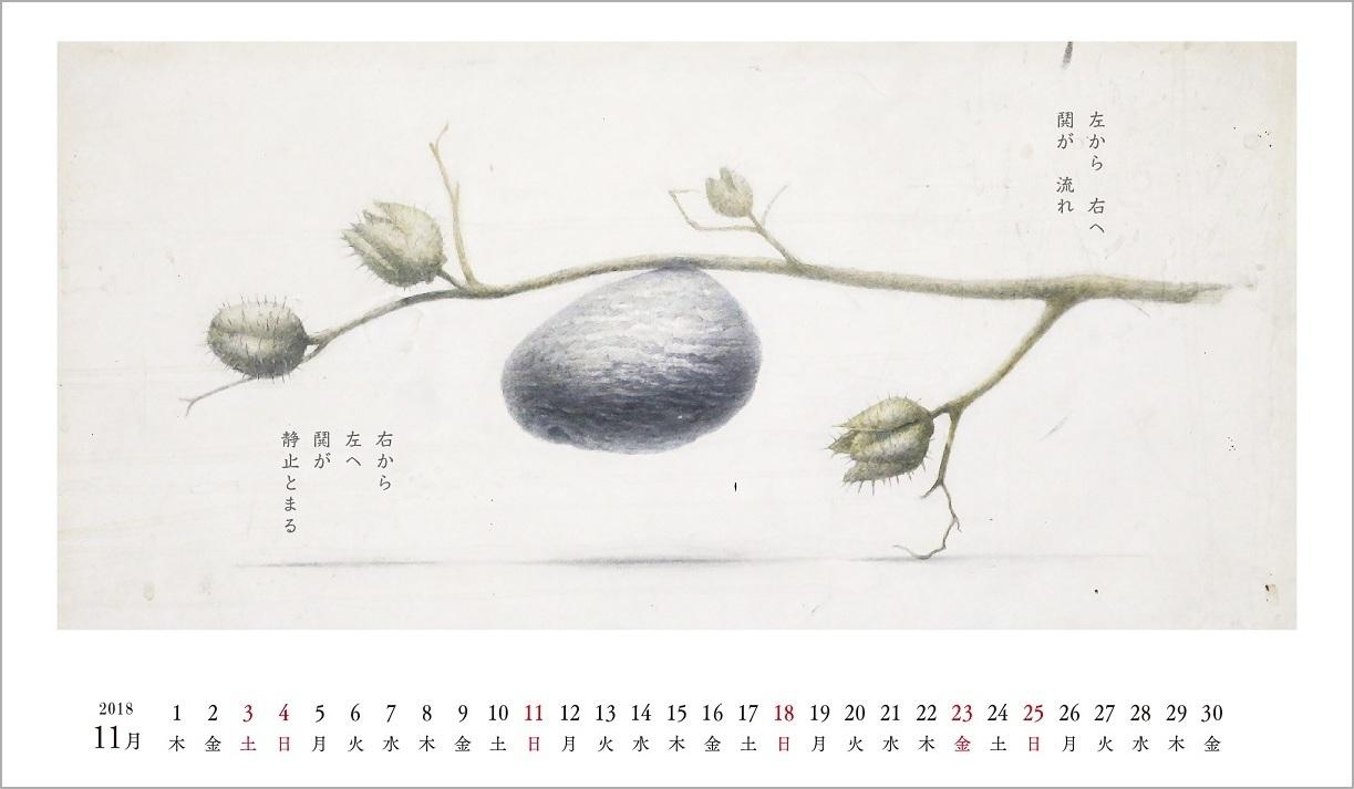 《 2018年(画室『游』)カレンダー 5 》_f0159856_08465052.jpg