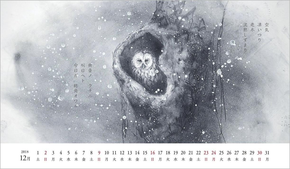 《 2018年(画室『游』)カレンダー 5 》_f0159856_08472933.jpg