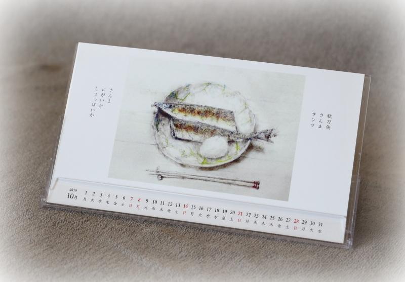 《 2018年(画室『游』)カレンダー 5 》_f0159856_08533389.jpg