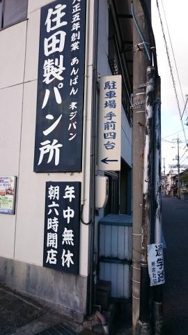 住田製パン所_c0325278_16544991.jpg