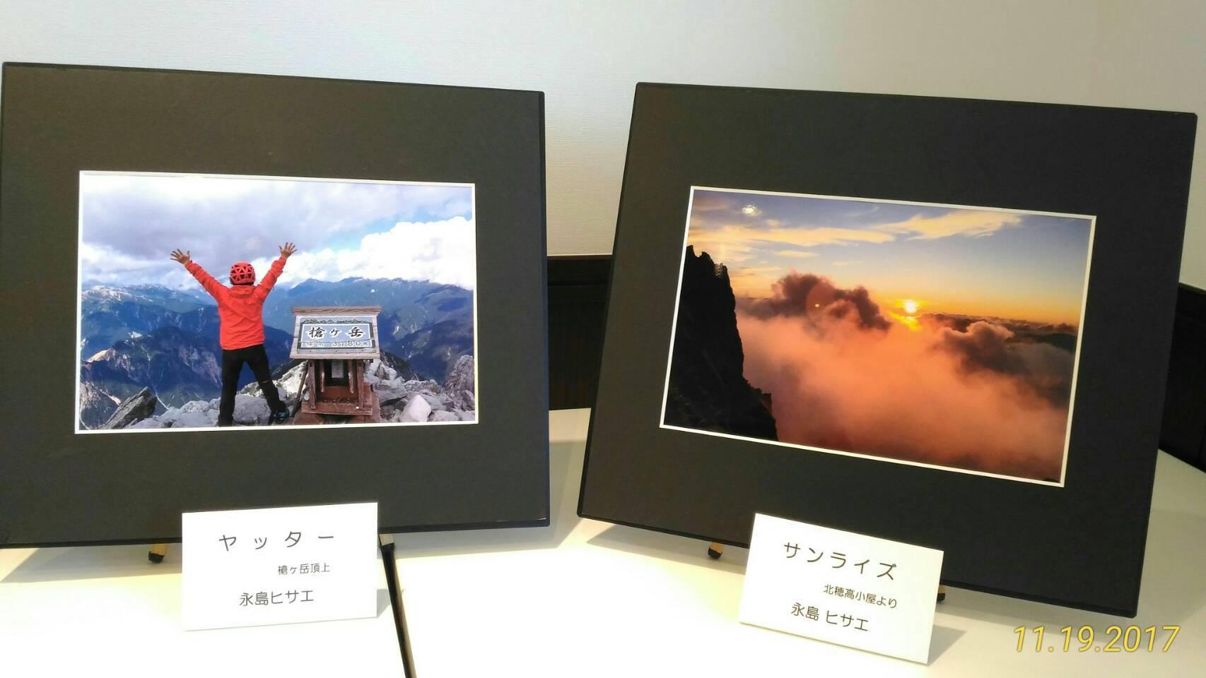 山の写真展_e0190287_16004442.jpg