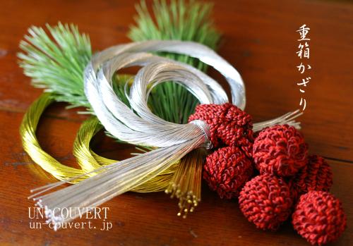 お正月のおもてなし教室のご案内_f0357387_13310828.jpg