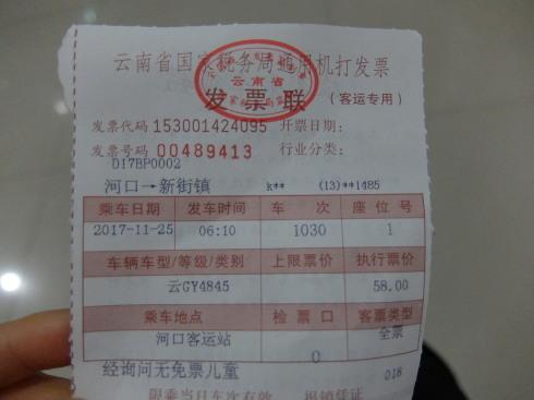 4日目:河口→元陽_a0207588_16593082.jpg