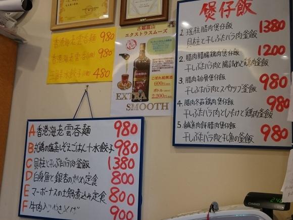 12/17 南粤美食 (ナンエツビショク)@横浜中華街_b0042308_11212276.jpg