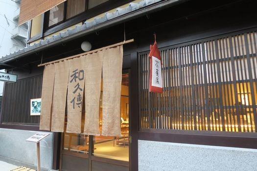和久傳 堺町店 茶菓席と炙り鯖寿司_c0134734_18240625.jpg