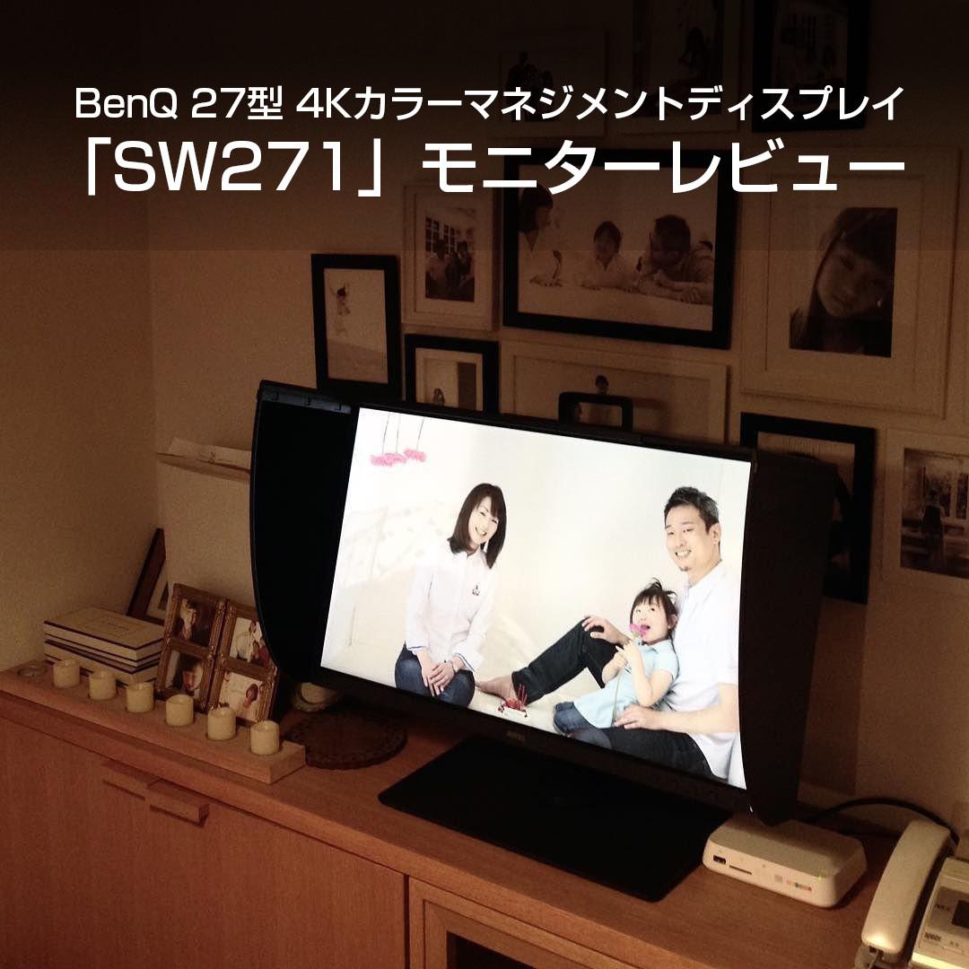 【AD】BenQ 27型 4Kカラーマネジメントディスプレイ「SW271」で仕事したい_c0060143_18354483.jpg