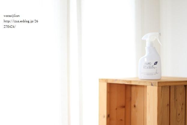 木製品の掃除と手入れ_e0214646_21583798.jpg