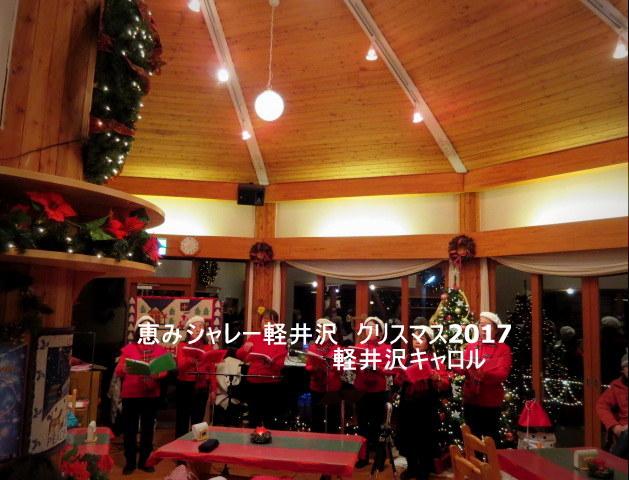 軽井沢冬ものがたり*恵みシャレ―軽井沢のクリスマス・2017_f0236260_18060527.jpg