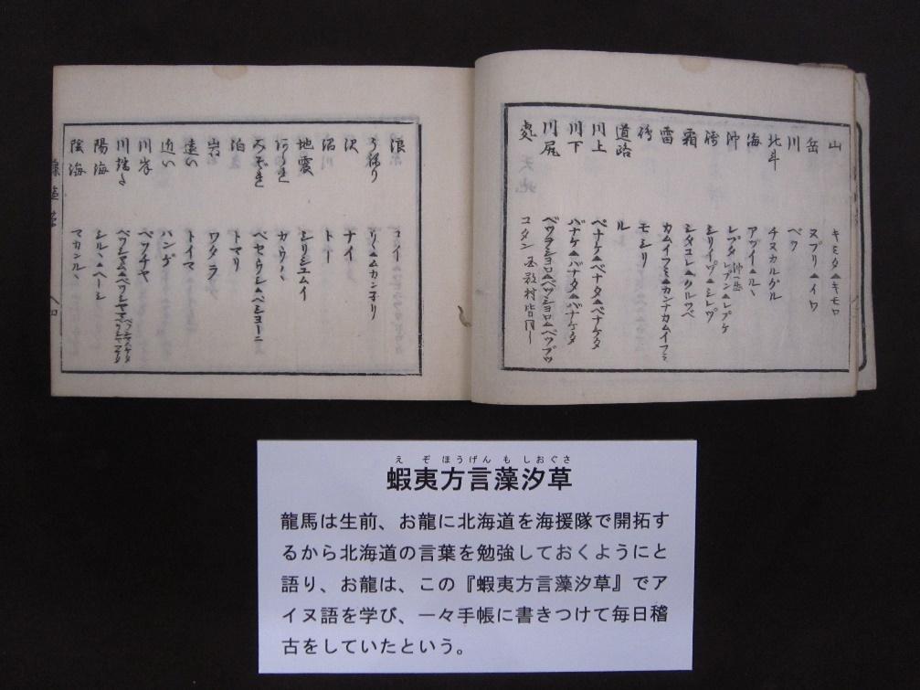 コラムリレー(第92回) 北海道命名150年にちなんで_f0228071_11350370.jpg