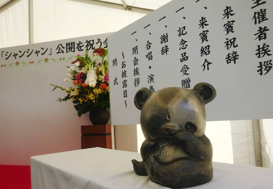 ジャイアントパンダ「シャンシャン」公開を祝う会_f0059673_22493766.jpg