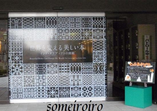 世界を変える美しい本 @板橋区立美術館。_e0086881_17353322.jpg