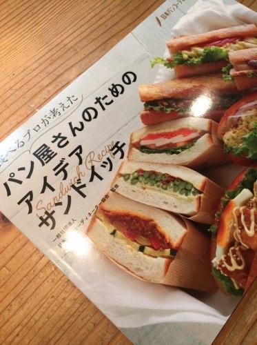 パンコーディネーター協会10周年記念、サンドイッチ提案本出版へ_f0329586_15495664.jpg