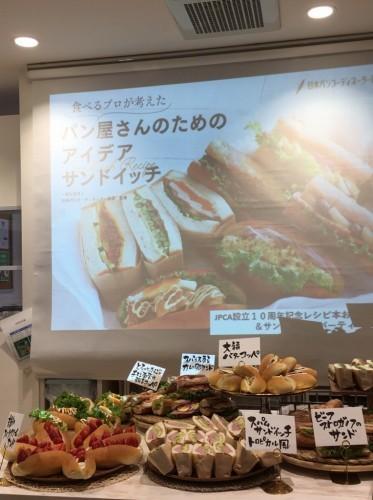 パンコーディネーター協会10周年記念、サンドイッチ提案本出版へ_f0329586_16034063.jpg
