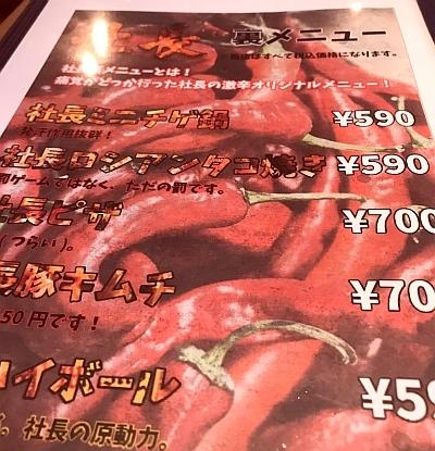 社長ピザ  渋谷 Creaters Cafe_a0163788_22343434.jpg