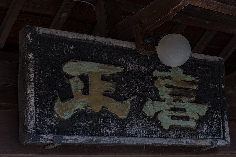記憶の残像 2017年 花の東京 -63 東京都あきる野市 _f0215695_23433195.jpg
